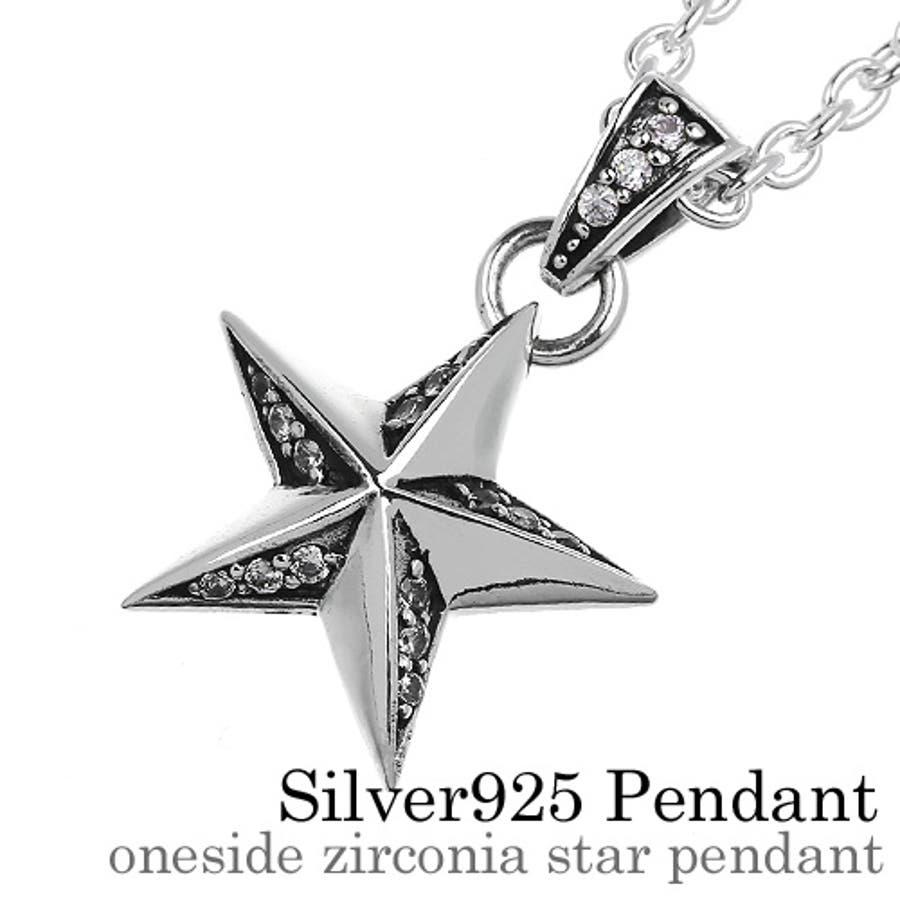 e9f16778ba ワンサイド ジルコニア スター ペンダント (トップのみ) メンズ ネックレス シルバー アクセサリー 星 ジルコニア