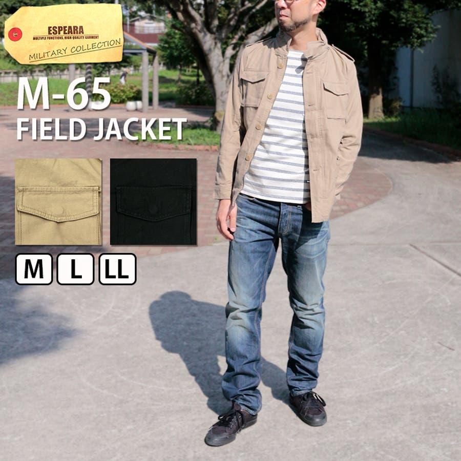 エスペーラ メンズ アウター ESPEARA 813102 M-65 フィールド ジャケット   ミリタリー アーミー ツイルフードファティーグジャケット アウター アメカジ トップス ベージュ ブラック M65 無地 かっこいい おしゃれ 定番 軍物 1