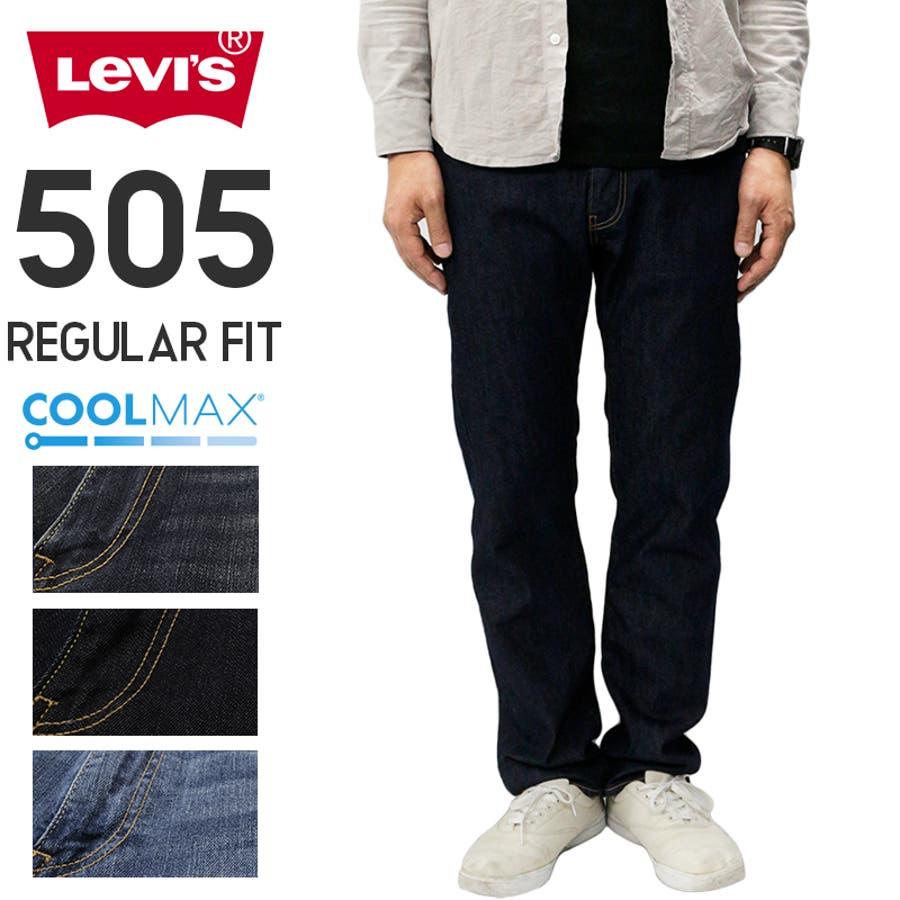 リーバイス メンズ ジーンズ デニム LEVIS 505 COOL MAX レギュラー フィット ジーパン パンツ ストレッチ |涼しい かっこいい おしゃれ ストレート オリジナル 脚長 伸縮 levis levi's Levis 00505-149500505-1496 00505-1517 1