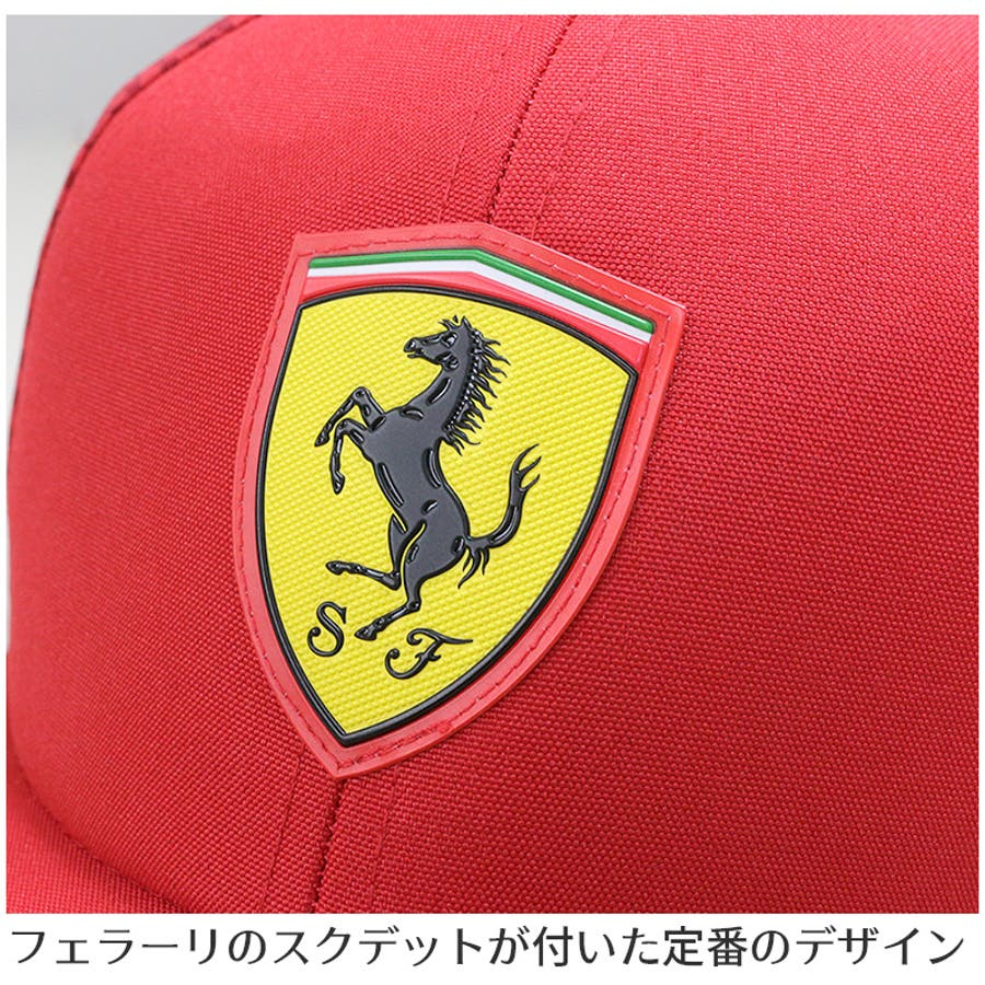 プーマ モータースポーツ キャップ PUMA 022878 SF スクーデリア フェラーリ チーム S.ベッテル キャップ  スポーツ ブランド CAP 帽子 コラボ メンズ レディース ユニセックス F1 セバスチャン レプリカ カーナンバー ロゴ 刺繍 赤レッド スクデット アジャスター Ferrari 7