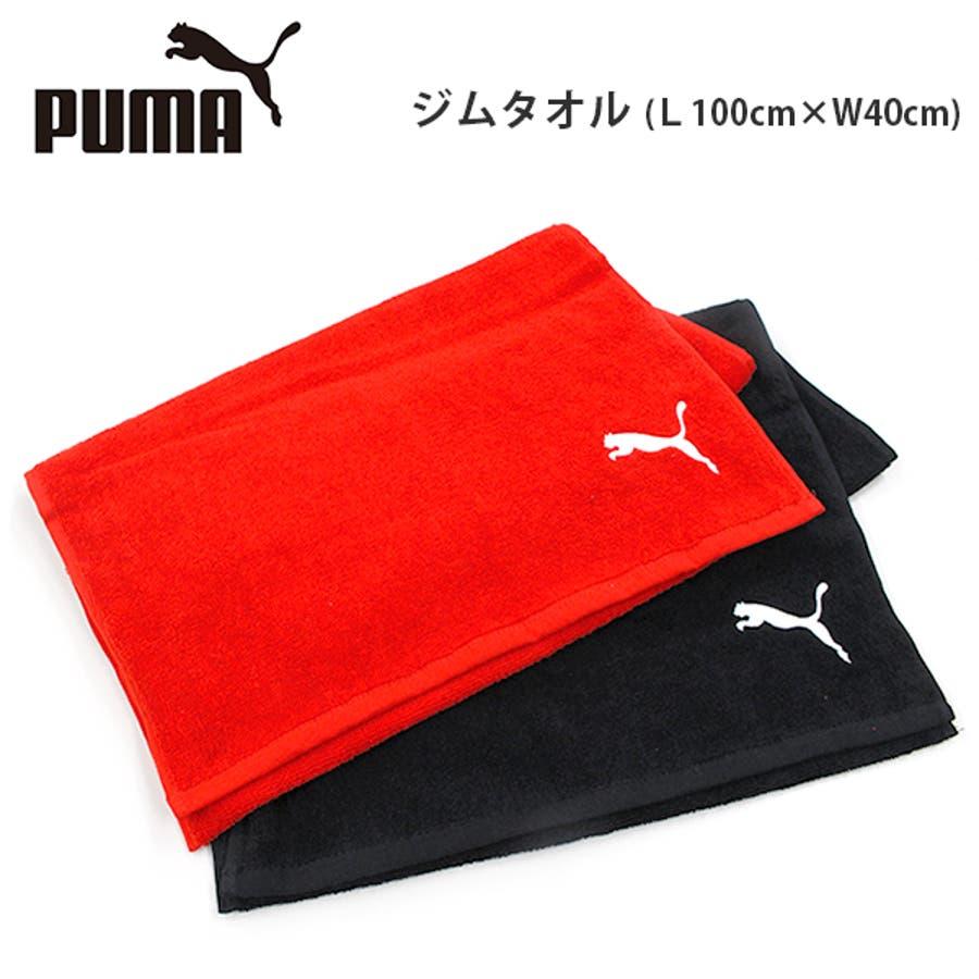 プーマ ジム トレーニング タオル PUMA 052464 ジムタオル スポーツ フェイス タオル ブラック レッド 1