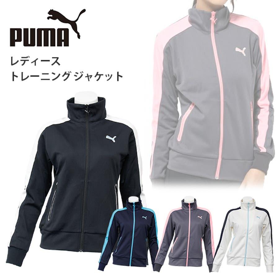 b1c8ff897f531d プーマ レディース トレーニング ジャケット PUMA 920200 長袖 ジャージ ...