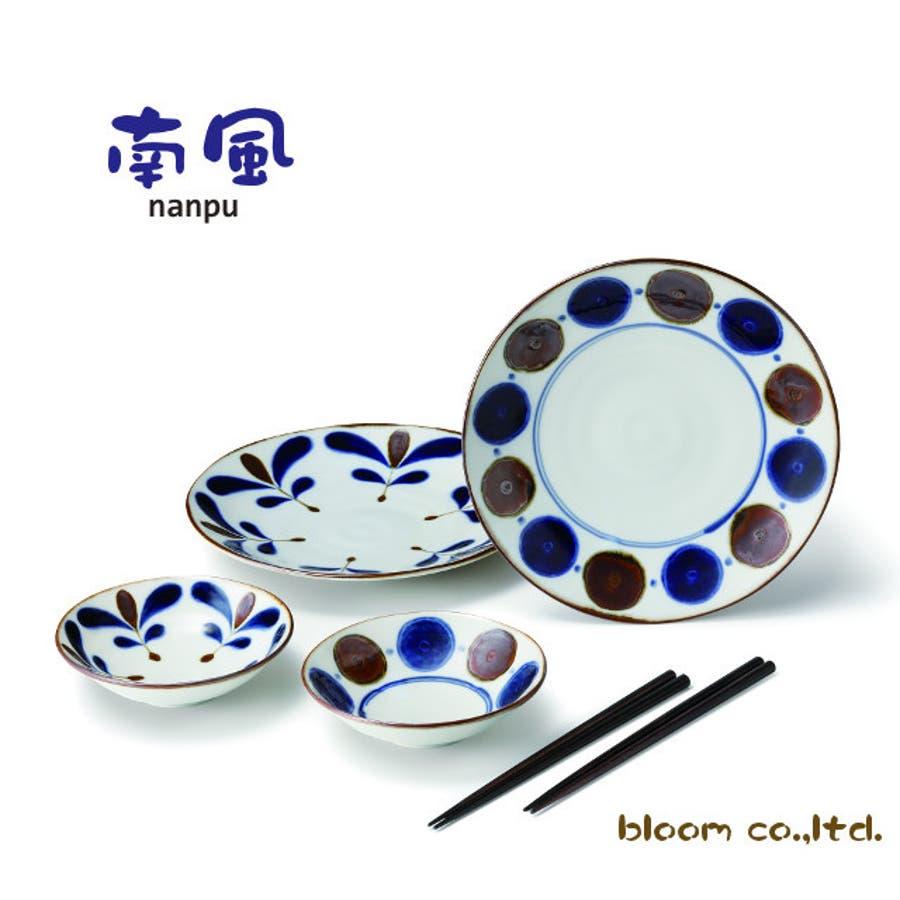 【日本製/美濃焼】南風 ペア料理揃 大皿2枚 小鉢2個 1
