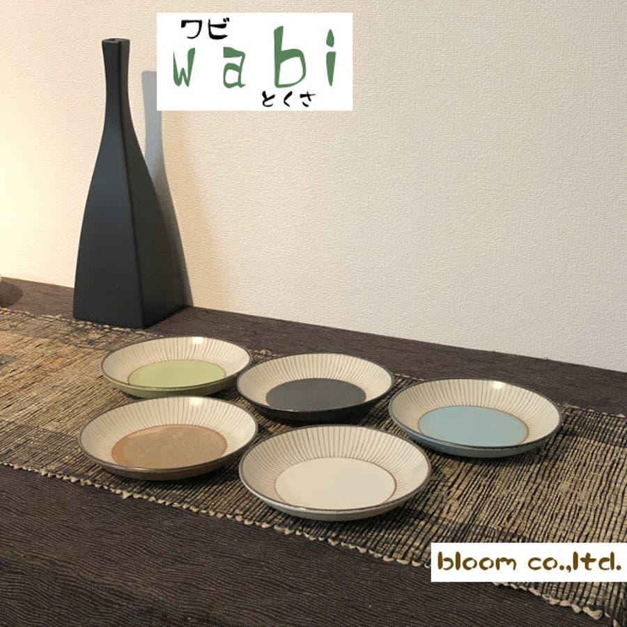 【日本製/美濃焼】wabi十草 中皿揃 径16.5x高3cm 1