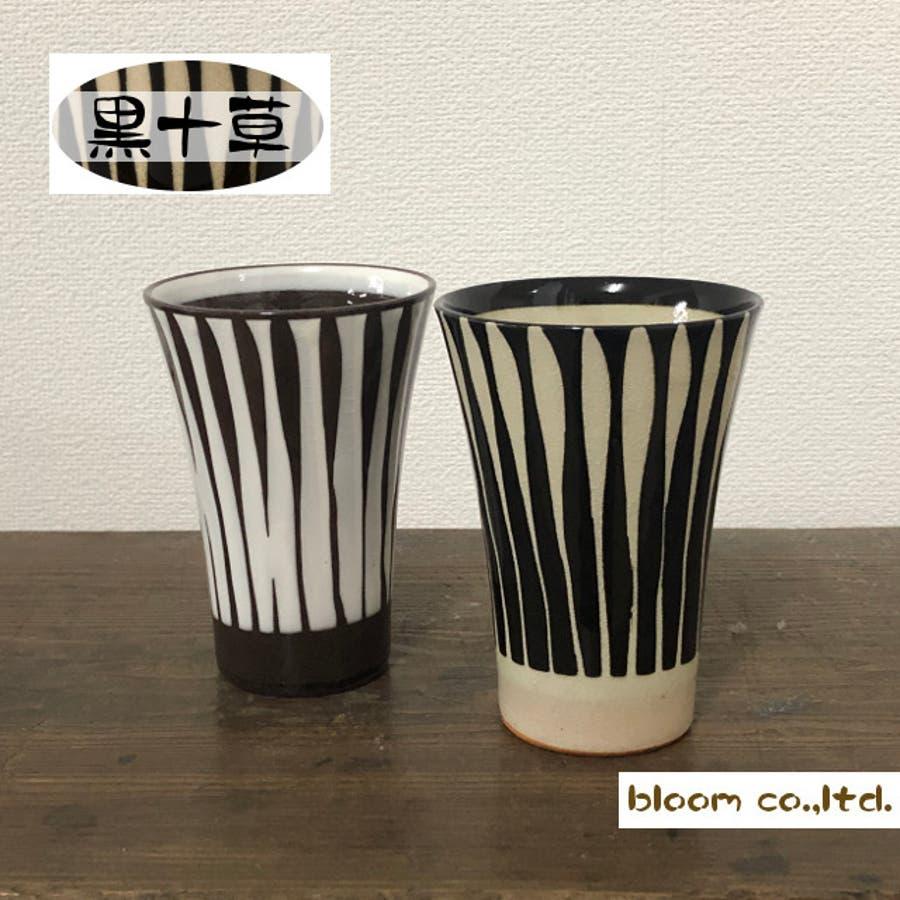 【日本製/美濃焼】鈴木陶苑 黒十草ペアフリーカップ 径9x12cm 1