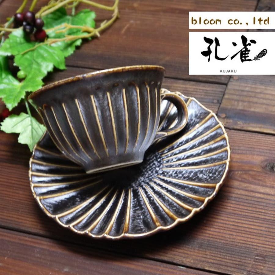 【日本製/美濃焼】孔雀 コーヒー碗皿 ブラウン 碗)径10.5x高6cm 1