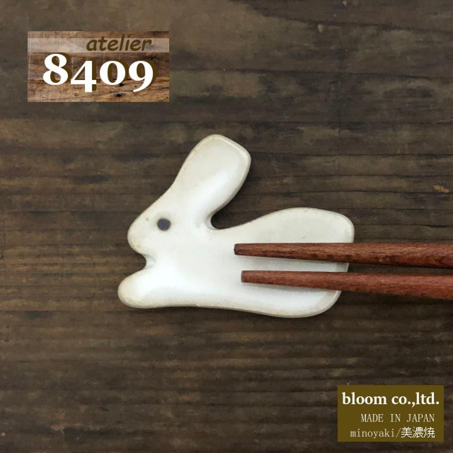 【日本製/美濃焼】atelier8409 うさぎ箸置 4x3.1cm AnimalCraft Chopstick restRabbits かわいい 1