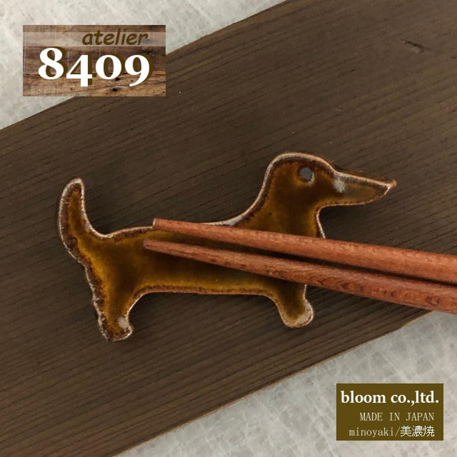 【日本製/美濃焼】atelier8409 ダックスフンド箸置 6.3x3.4cm AnimalCraft Chopstick rest犬 Dog かわいい 1