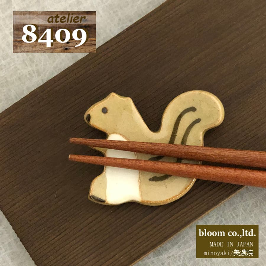 【日本製/美濃焼】atelier8409 りす箸置 4.6x3.7cm AnimalCraft Chopstick restSquirrel かわいい 1