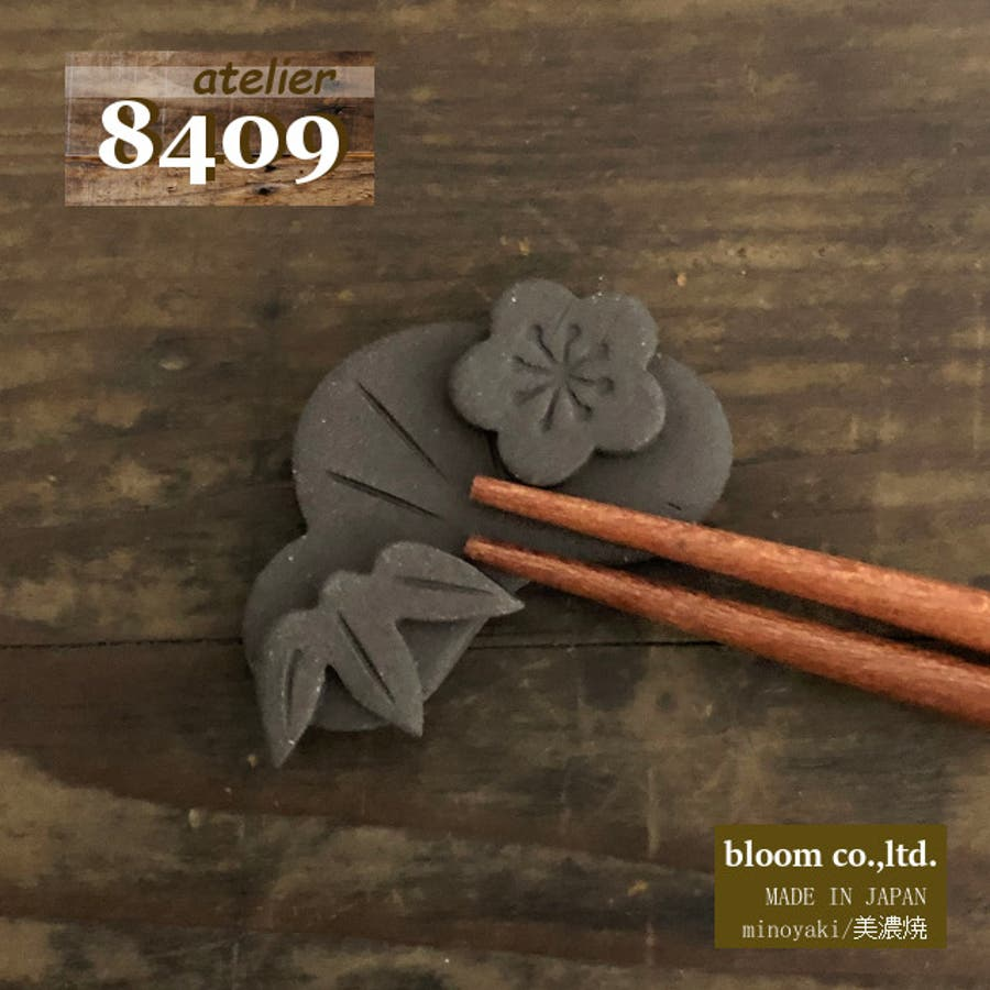 【日本製/美濃焼】atelier8409 燻黒 松竹梅箸置 4.6x3.1cm kunkoku Chopstick rest 縁起物松竹梅 1