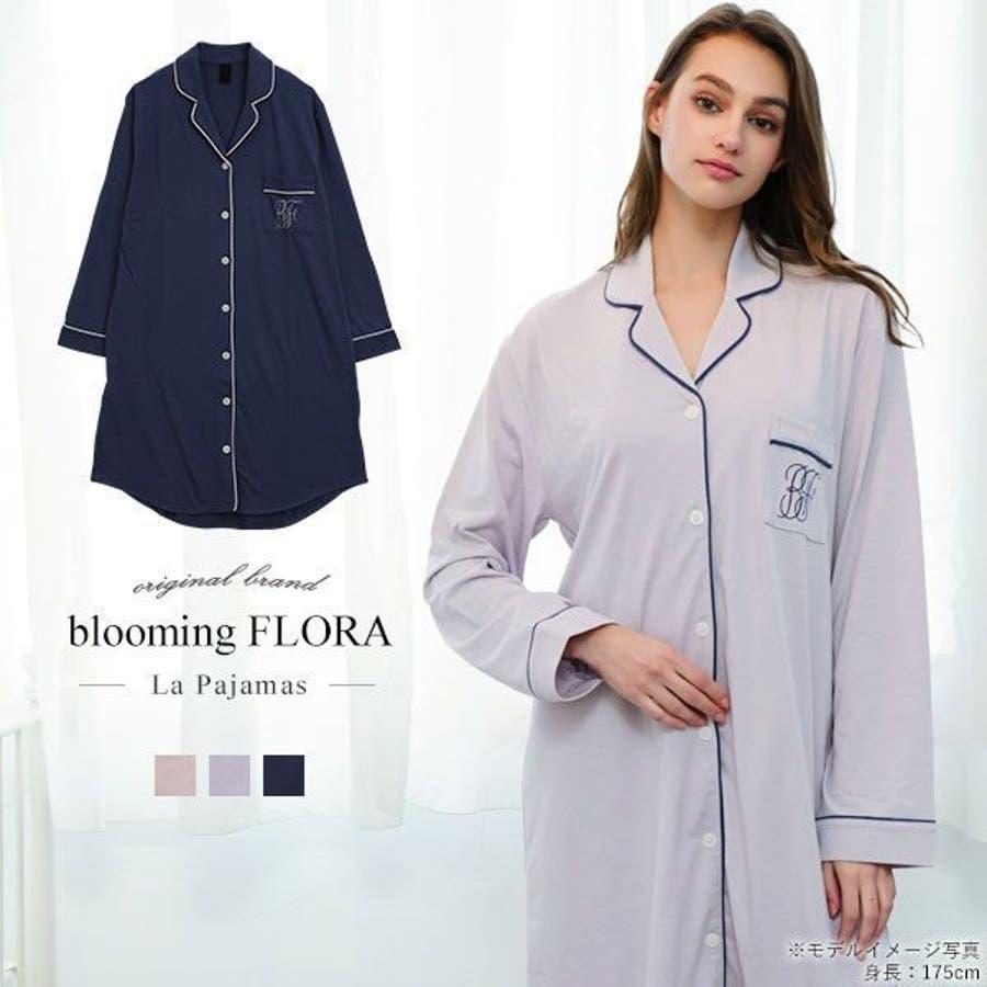 (ブルーミングフローラ)bloomingFLORA トロのびスリムに見える シャツ パジャマ ワンピース 長袖 ルームウェアナイティレディース [ シャツパジャマ パジャマシャツ シャツワンピース 襟付き 大人可愛い ] 1