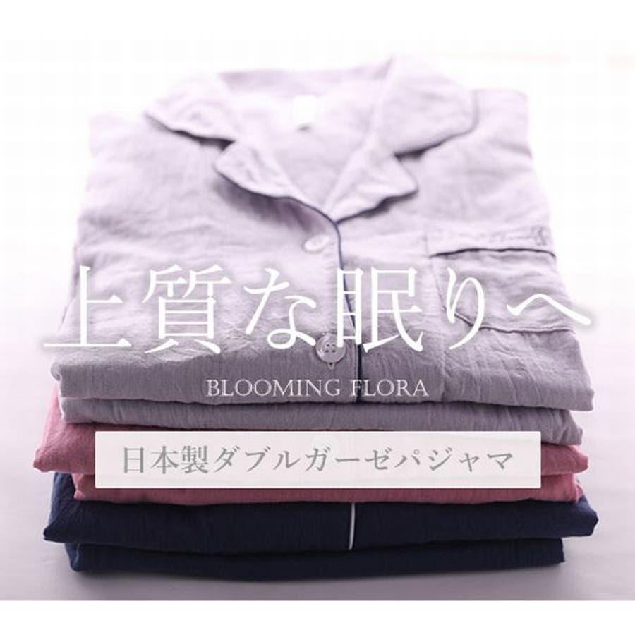ブルーミングフローラルームウェア パジャマ 上下セット 長袖 日本製 ダブルガーゼ綿100% シャツ衿 優しい着心地 レディース コットン100% 敏感肌用 春夏 春用 夏用 秋用 bloomingFLORA  3