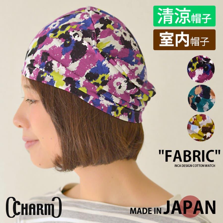 おしゃれなあなたに 医療用帽子 ニット帽 帽子 ナイトキャップ ウィッグ レディース メンズ 商品名:FABRICデザインラインワッチ 軍役