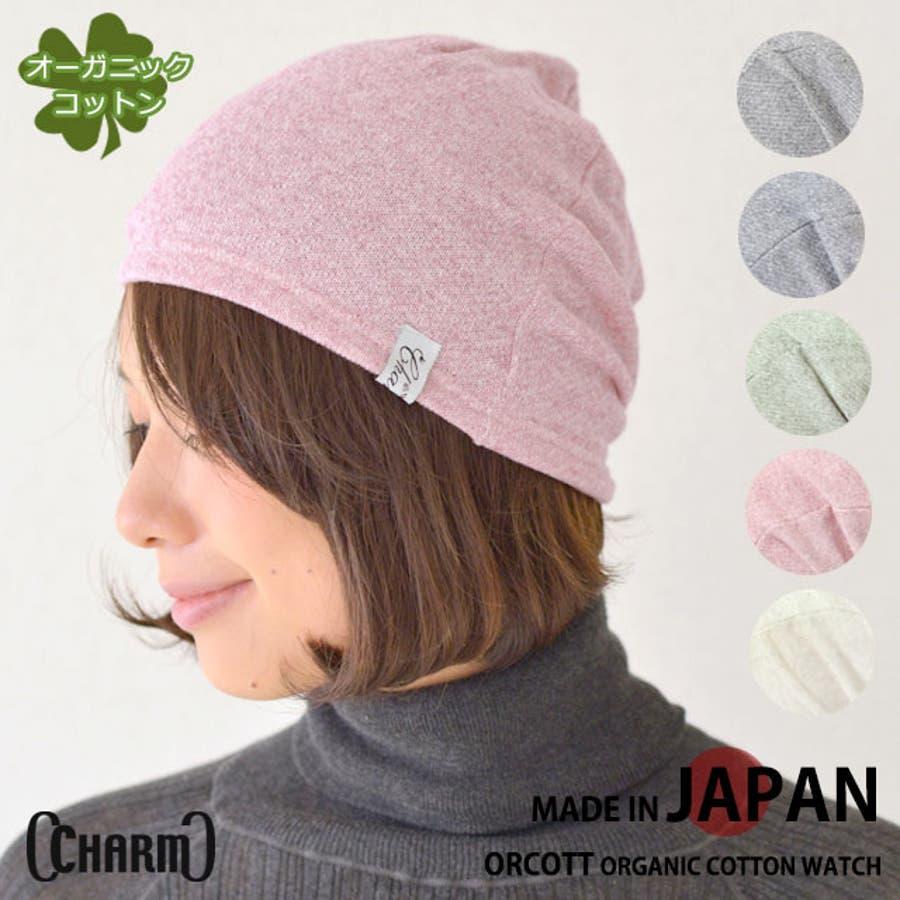 可愛すぎ注意! 医療用帽子 ニット帽 レディース メンズ 帽子 ニットキャップ 商品名:オーコットオーガニックコットンワッチ 必然