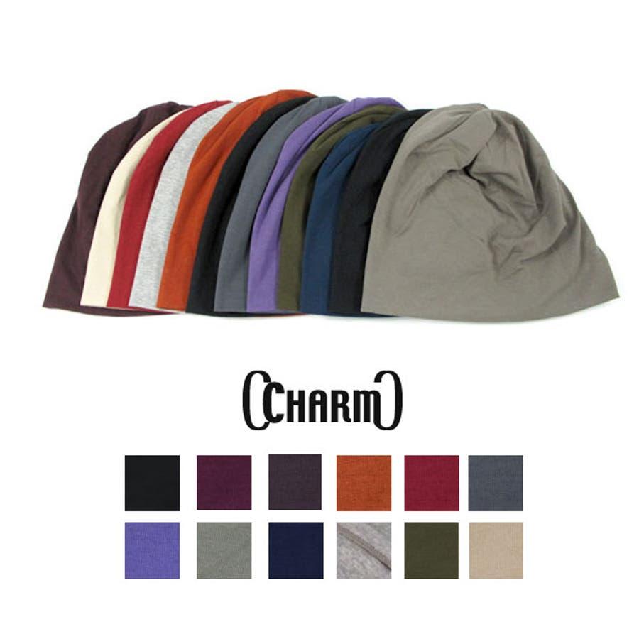 いい! シンプルコットンスパンビーニーワッチ『charm』 帽子 ニット帽 帽子 ワッチキャップ 大きめサイズ メンズ アウトドア サマーワッチ ゆるい帽子  カジュアルボックス 爆雷