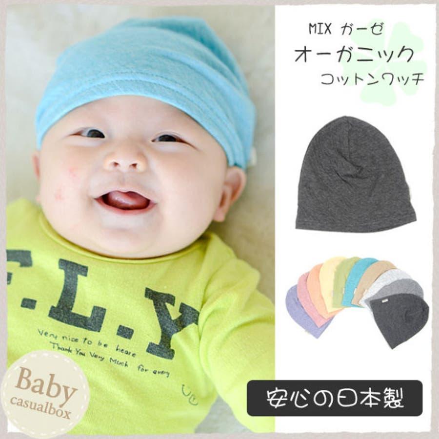 f31d068f4db67  ベビー:MIXガーゼオーガニックコットンワッチ ニット帽 ベビー 新生児 赤ちゃん 帽子 子供