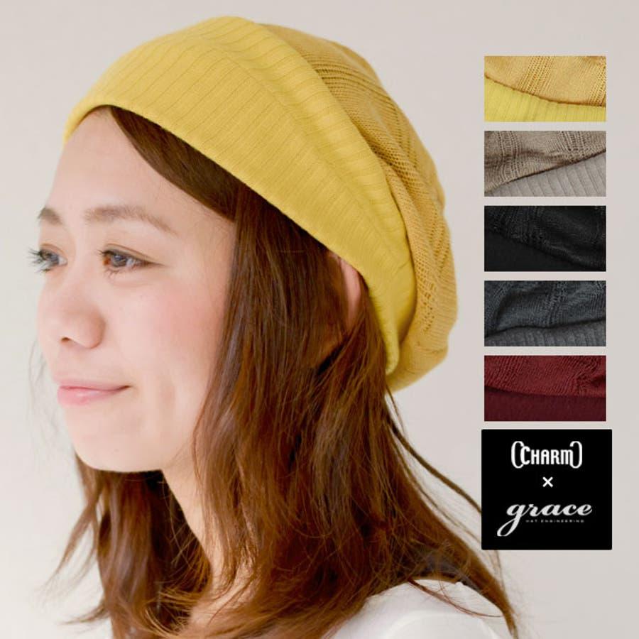 かわいいだけはもう卒業! サマーニット帽 帽子 メンズ レディース 清涼帽子 春夏 涼しい 大きめサイズ 医療用帽子 grace charm 商品名:WATERMARK透け編みルーズワッチ 合意