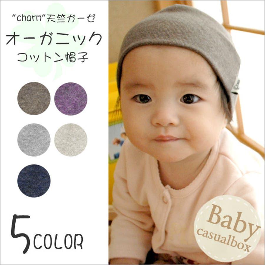cd99ccae7d0c5  ベビー 帽子:天竺 ガーゼオーガニックコットンワッチ ベビー 帽子 赤ちゃん ニット帽 オーガニック