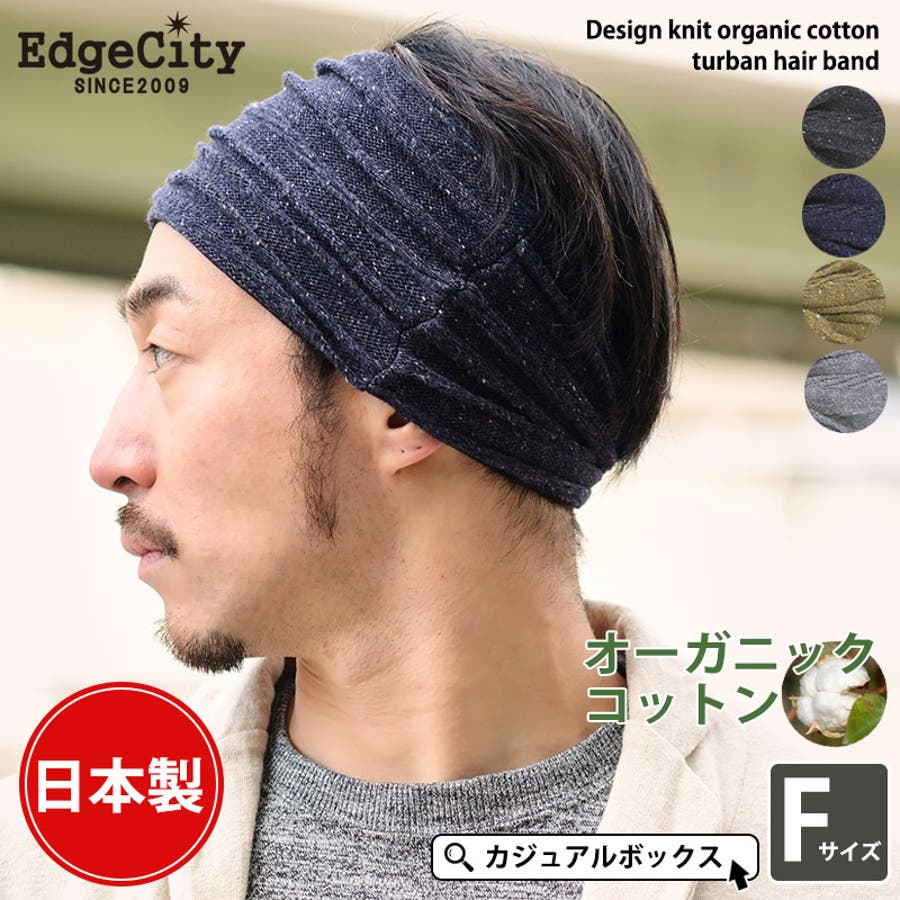 日本製 デザイン ニット オーガニックコットン ターバン ヘアバンド