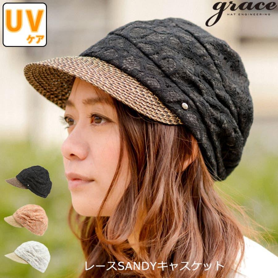 こんなの探してました キャスケット レディース 帽子 日よけ帽子 ハット grace UV 商品名:レースSANDYキャスケット 語順