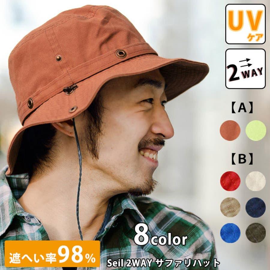 遮へい率98%以上アウトドアハット 帽子 UV, 紫外線対策 ハット レディース メンズ サファリハット アドベンチャー 登山帽子 山ガール  アウトドア 【商品名:Seil, 2wayサファリハット】