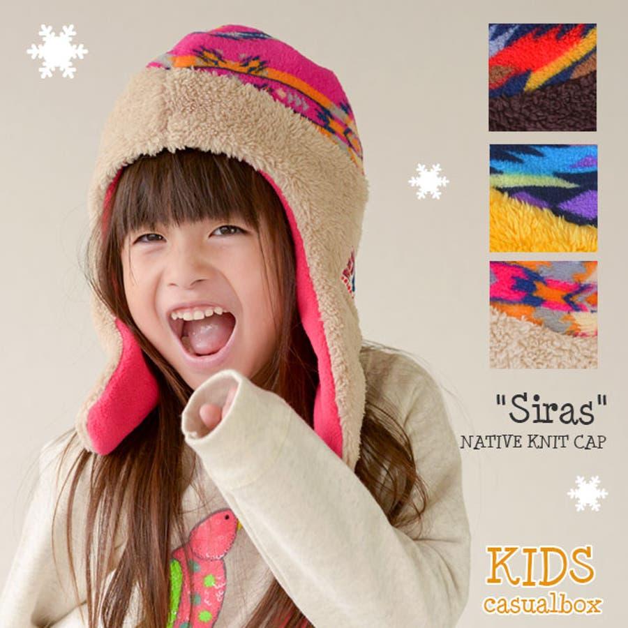 キッズ ニット帽 帽子 耳あて 秋冬 商品名:キッズ:Sirasネイティブ柄耳あて帽 規程