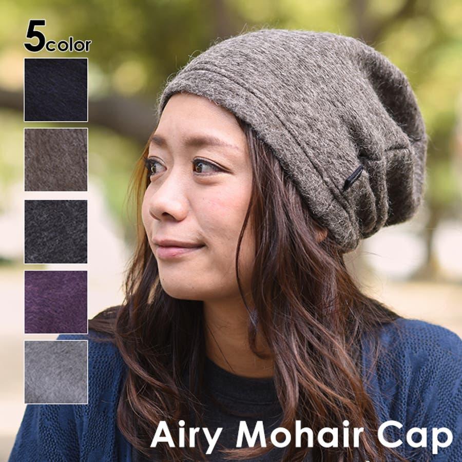 「あ、かわいい」をいただき! ニット帽 メンズ 帽子 レディース ニットキャップ モヘア ウール Edge city商品名:Airyモヘアルーズワッチ 具材