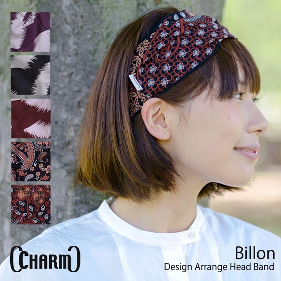 探してた感じにぴったり ヘアバンド ターバン メンズ レディース 帽子 商品名:Billonデザインアレンジターバンヘアバンド 駁説