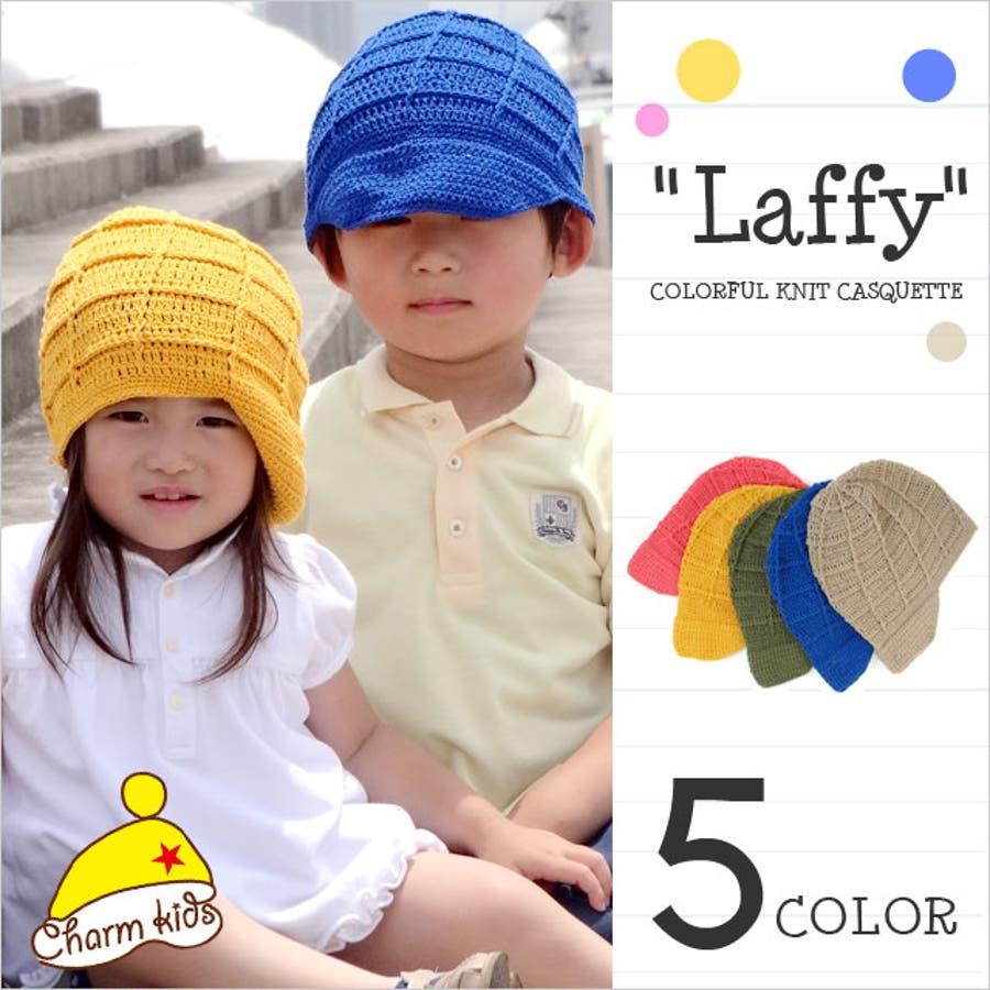 形がオシャレでいい キッズ:Laffy カラフル クロケット 手編み キャスケット キャップ キッズ キャスケット 帽子 ニット帽 ベビー 出産祝い コットン charm 後刻