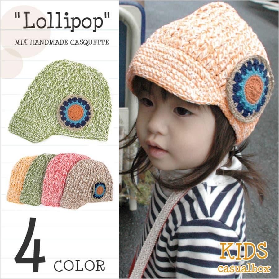 99749d2418c ベビー&キッズ:Lollipop ミックス手編みニットキャスケット ツバ付き帽子 uvケア帽子 ジュニア ニット帽 キャップ コットン帽子 ゆるい帽子  カジュアルボックス 合判