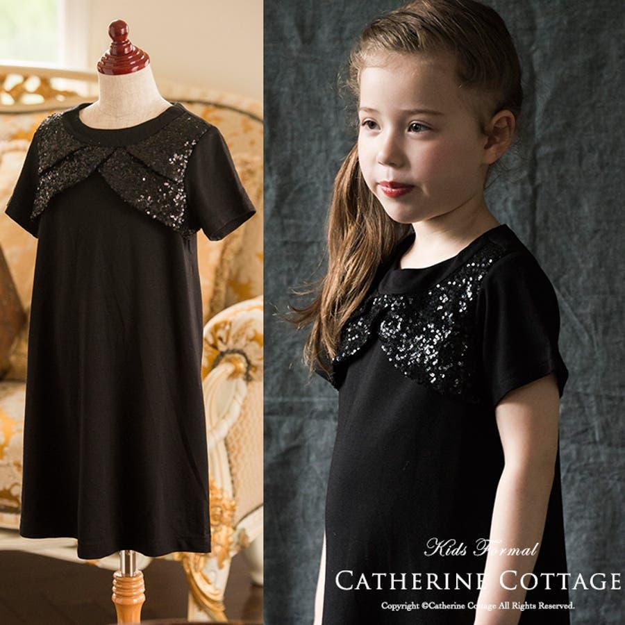 子供ドレス スパンコール ワンピース [子供服 女の子 キッズ フォーマル ジュニア 黒 120 130 140 150160cm