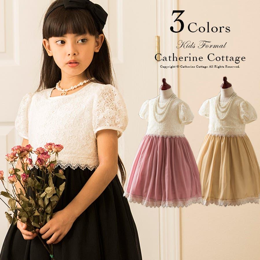 e4e18f3997add 子供ドレス レーストップスシフォンワンピース  子供服 キッズ フォーマル 女の子 半袖 結婚式 ピアノ