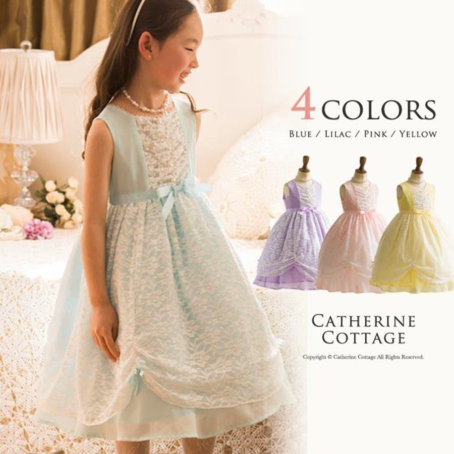 d22cb503a1b6e 子供ドレス 女の子 ローズレースドレープシフォンワンピース  子供服 キッズ フォーマル 白 水色 120