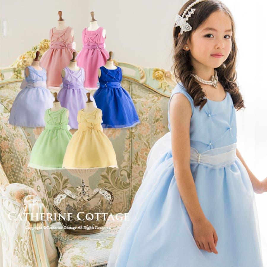a8550a365cc70 子供ドレス 子どもドレス パールシフォンドレス  子供服 女の子 ...