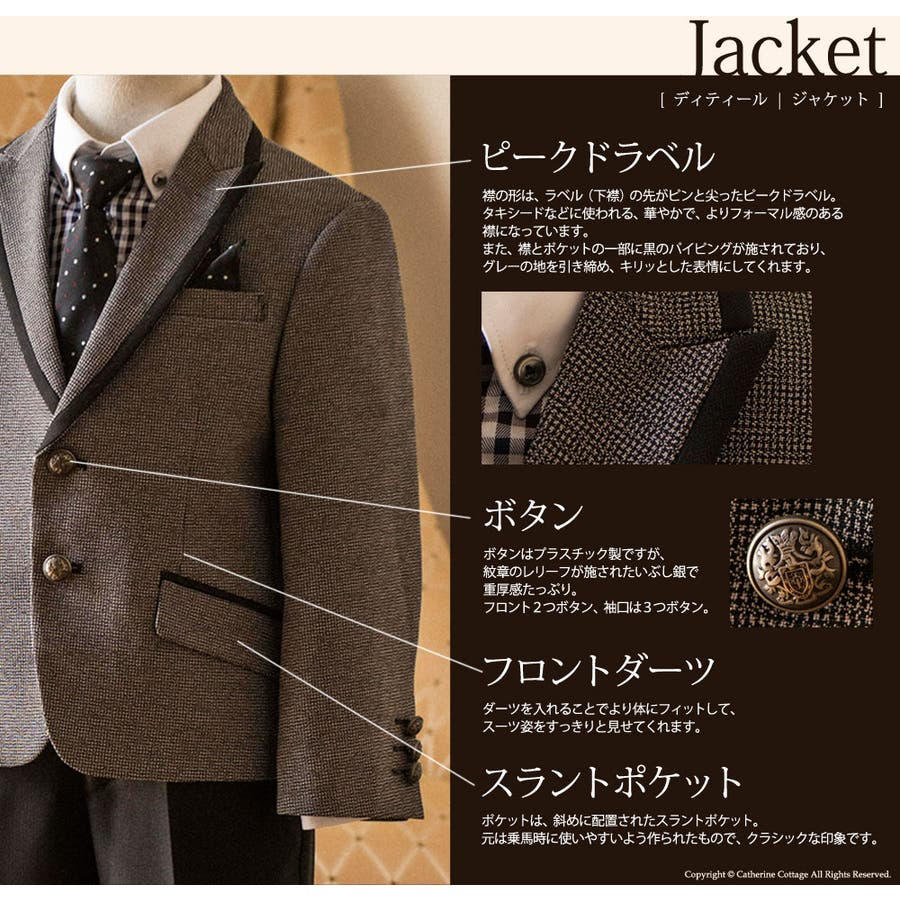 ae15811a581c0 入学式 スーツ男の子トリミングジャケットスーツ6点セット ジャケット ...