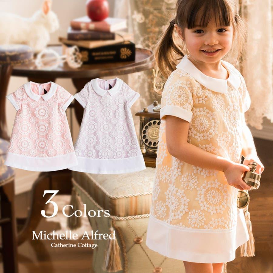 発表会 子供服 女の子 花柄刺繍白襟ワンピース[ キッズ フォーマル 100 110
