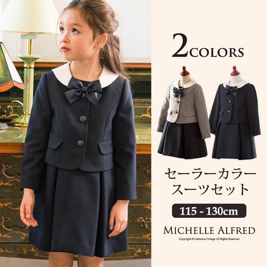6d282d26ccd8f 子供服 女の子 ドレス・スーツ(女の子用)セーラー衿 スーツ ...