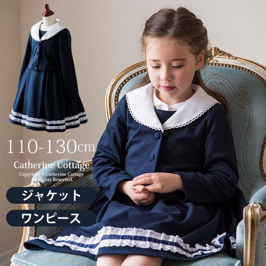 6e9ac152e81c8 女の子 入学式スーツ セーラー襟スーツ ジャケット ワンピース [子供服 ...