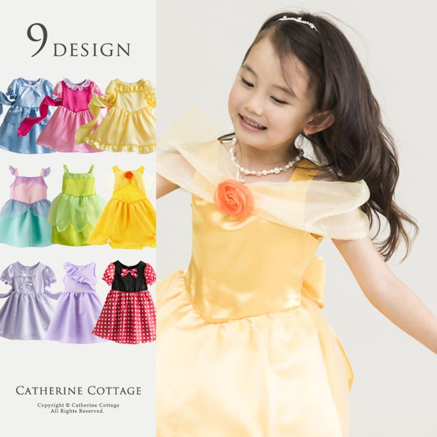 3ddc45446d41c ハロウィン 衣装 子供ドレス 本格プリンセス衣装!プリンセスなりきりドレス  子供服 キッズ フォーマル