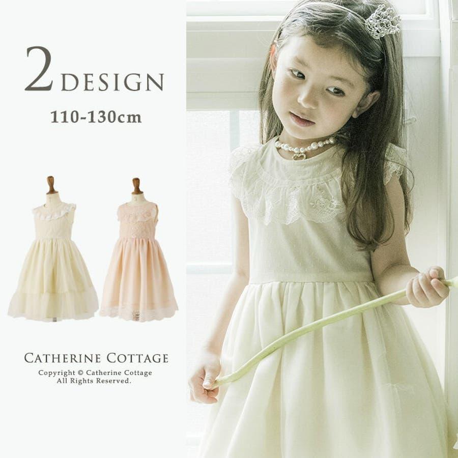 dc95ec0261fbb 子供 ドレス レースエアリードレス 女の子  110 120 130 cm ピアノ 発表 ...