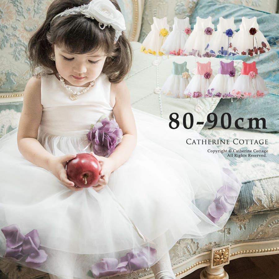 5ad909d470b4d 子供ドレス 花びら揺れるロマンティックベビードレス [結婚式 発表会 80 90 cm お