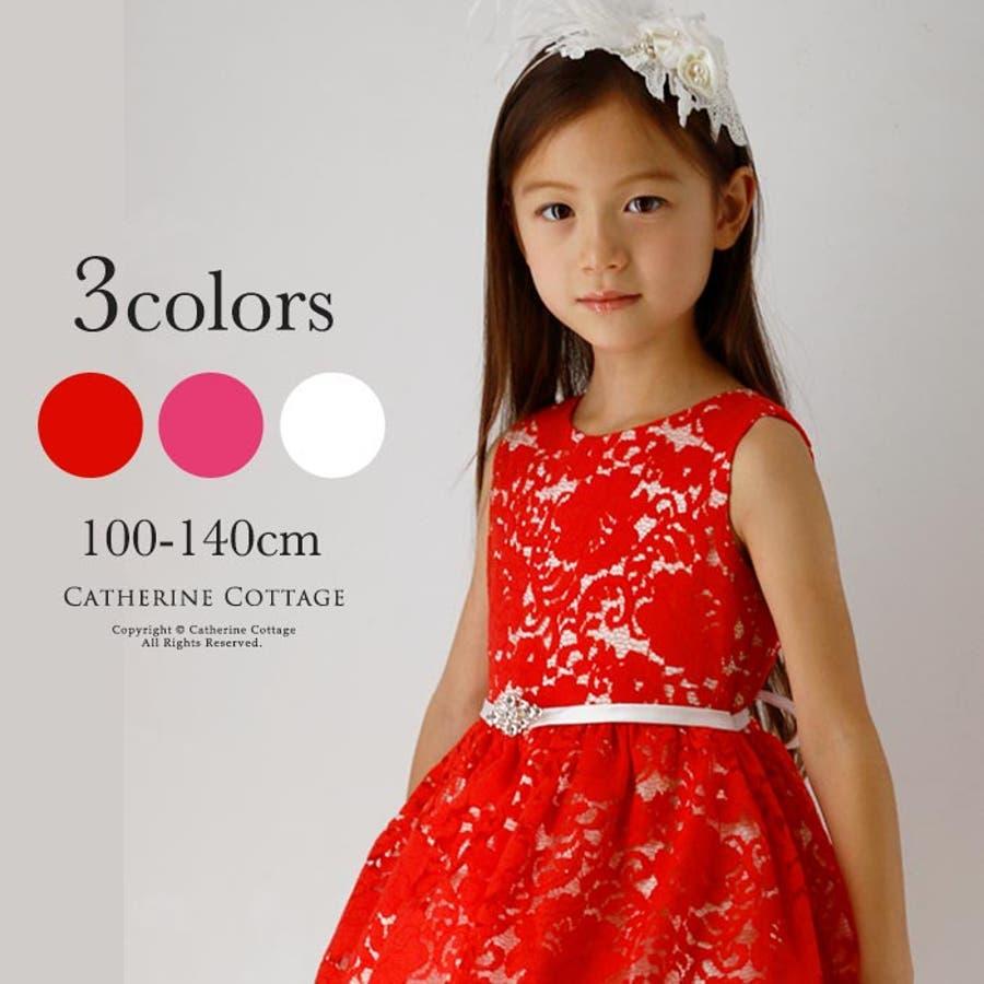 9a0959372d945 子供ドレス 結婚式 フォーマルドレス  子供服 100 110 120 130 140 cm キッズ. マウスを合わせると画像を拡大できます.  画像一覧を見る · ドレス
