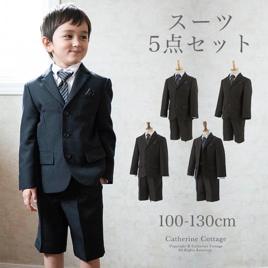 12db9981ca733 スーツ 男の子 子供服 フォーマルボーイズスーツ5点セット ゆったりサイズ B体 E体