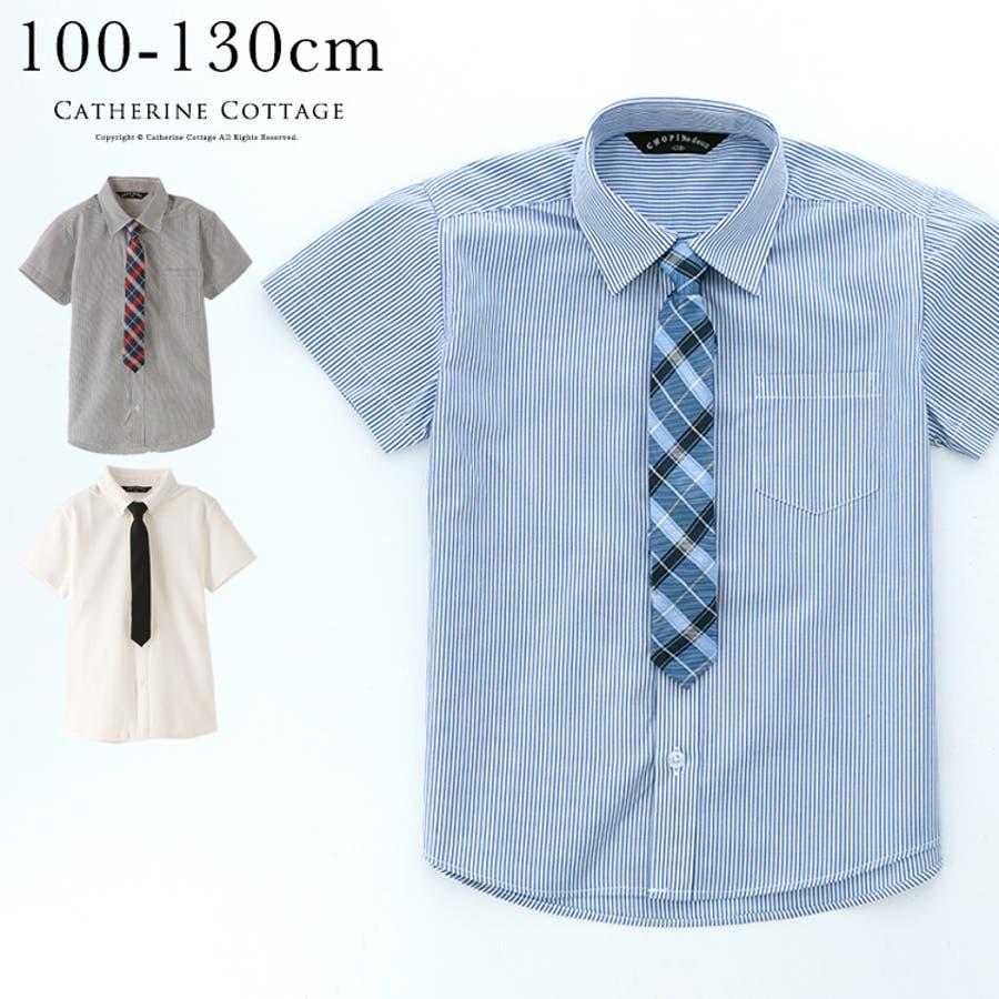 1aae863e06217 キッズフォーマル 男の子 半袖シャツ ネクタイ&フォーマルシャツセット 100 110 120 130 cm
