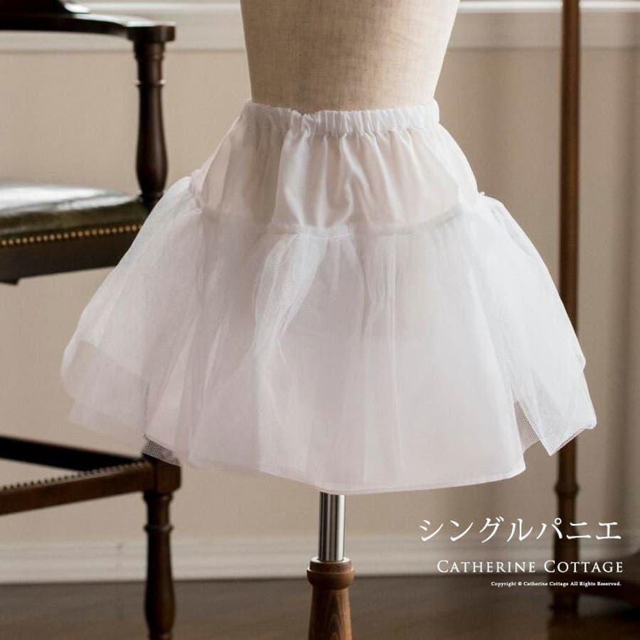 c824f93c236cf シングルパニエ  パニエ ピアノ 発表会 子どもドレス 子供 キッズ ジュニア ドレス用 ロリータ用