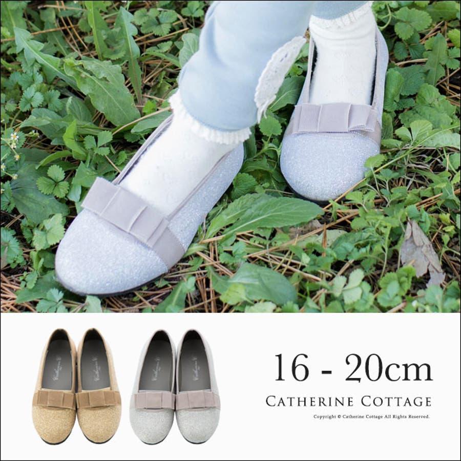 cde6b32c41a5e 子供フォーマルシューズ 靴 リボン付グリッターフラットシューズ[キッズ ...