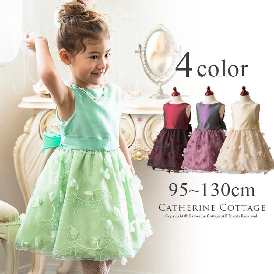 f29f4080f4853 子供ドレス 花びら刺繍ドレス  子供服 女の子 キッズ フォーマル 95 100 110 120 130