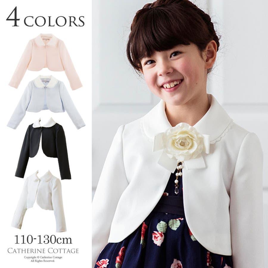 342c994cacf64 子供服 レース襟シンプルボレロ キッズ フォーマル  女の子 入学式 卒園式 発表. マウスを合わせると画像を拡大できます. 画像一覧を見る ·  レース襟ボレロ