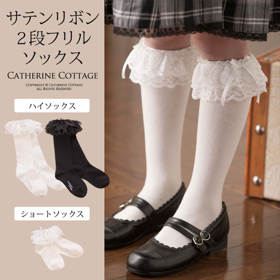 476b4c3e3e5e6 子供用靴下 サテンリボン amp 2段フリルソックス 女の子 フォーマル ...