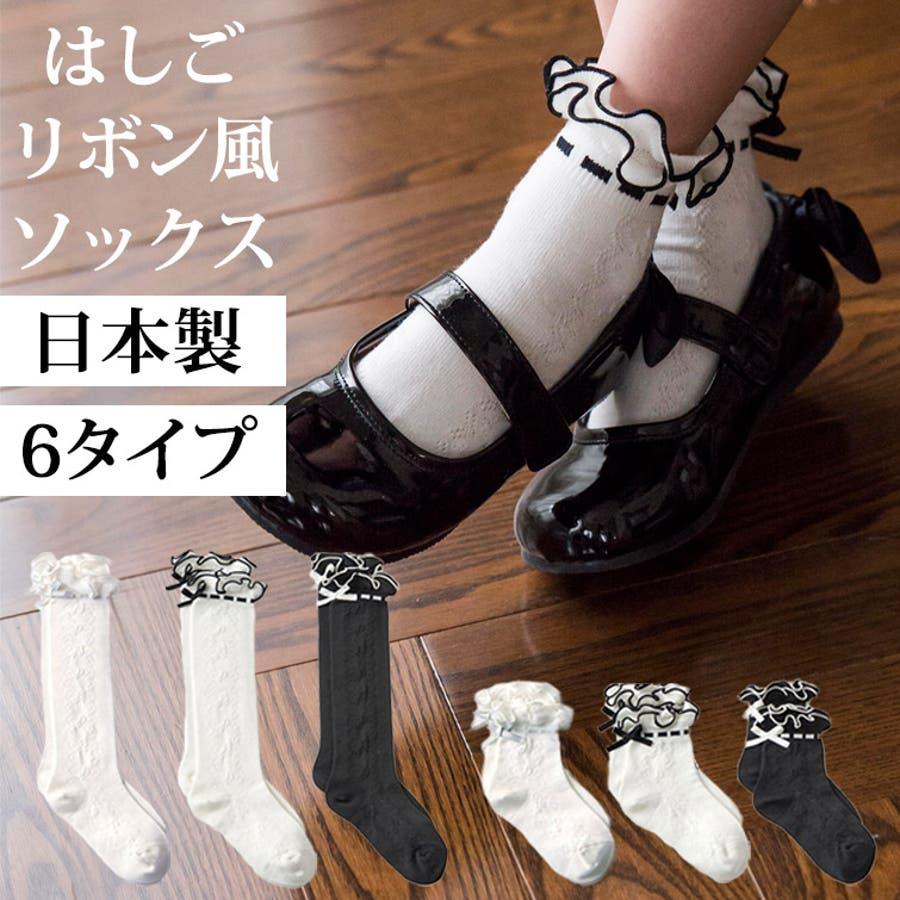日本製靴下 フリル編みはしごリボン風ソックス[ 女の子 キッズ ジュニア フォーマル ハイソックス ショート
